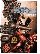 機動戦士ガンダムサンダーボルト 8 (BIG SUPERIOR COMICS SPECIAL)(ビッグコミックススペシャル)