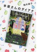 本屋さんのダイアナ (新潮文庫)(新潮文庫)