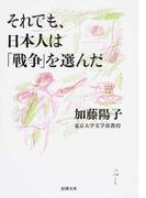 それでも、日本人は「戦争」を選んだ (新潮文庫)(新潮文庫)