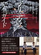 プリニウス完全ガイド (BUNCH COMICS 45 PREMIUM)(バンチコミックス)