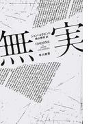 無実 (ハヤカワ・ミステリ文庫)(ハヤカワ・ミステリ文庫)