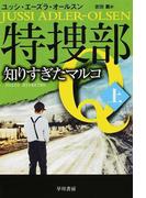 特捜部Q 5−1 知りすぎたマルコ 上 (ハヤカワ・ミステリ文庫)(ハヤカワ・ミステリ文庫)