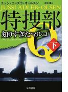 特捜部Q 5−2 知りすぎたマルコ 下 (ハヤカワ・ミステリ文庫)(ハヤカワ・ミステリ文庫)