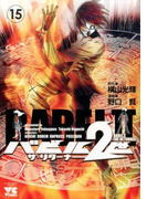 バビル2世ザ・リターナー 15 (ヤングチャンピオン・コミックス)(ヤングチャンピオン・コミックス)