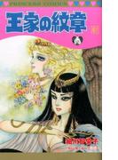 王家の紋章 61 (プリンセスコミックス)(プリンセス・コミックス)