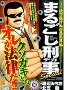 まるごし刑事Special マンサンQコミックス 26 法で裁けぬ凶悪犯罪編 (マンサンコミックス)(マンサンコミックス)