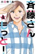 斉藤さんもっと! 4 (office YOU COMICS)(オフィスユーコミックス)