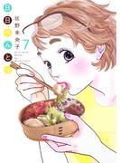 日日べんとう 7 (office YOU COMICS)(オフィスユーコミックス)