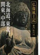 仏像風土記 北海道、東北、関東、中部 (ビジュアルだいわ文庫)(だいわ文庫)