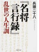 『名将言行録』乱世の人生訓 (PHP文庫)(PHP文庫)