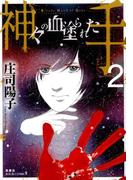 神々の血塗られた手 2 (JOUR COMICS)(ジュールコミックス)