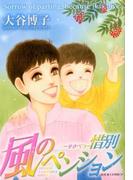 風のペンション−惜別− (JOUR COMICS)(ジュールコミックス)