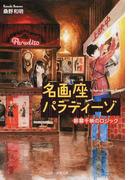 名画座パラディーゾ 朝霧千映のロジック (双葉文庫)(双葉文庫)