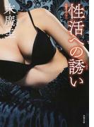 性活への誘い 書き下ろし長編回春エロス (双葉文庫)(双葉文庫)