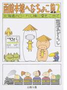 函館本線へなちょこ旅 2 北海道のローカル線に愛をこめて (双葉文庫)(双葉文庫)
