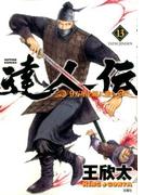 達人伝 13 9万里を風に乗り (ACTION COMICS)(アクションコミックス)