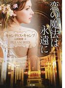恋の魔法は永遠に (二見文庫 ザ・ミステリ・コレクション)(二見文庫)