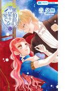 黒伯爵は星を愛でる 6 (花とゆめCOMICS)(花とゆめコミックス)