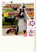 神恋−カミコイ− 2 (ガンガンコミックスJOKER)(ガンガンコミックスJOKER)