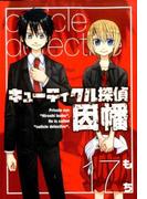 キューティクル探偵因幡 17 (G FANTASY COMICS)(Gファンタジーコミックス)