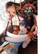 死神と銀の騎士 4 (GFC)(Gファンタジーコミックス)