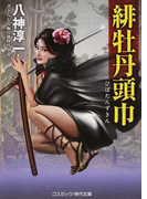 緋牡丹頭巾 書下ろし長編官能時代小説 1