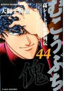 むこうぶち 44 高レート裏麻雀列伝 (近代麻雀コミックス)(近代麻雀コミックス)