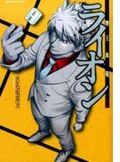牌王血戦ライオン 2 (近代麻雀コミックス)(近代麻雀コミックス)