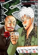 天 12 天和通りの快男児 新装版 (近代麻雀コミックス)(近代麻雀コミックス)
