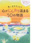 """思い出すだけで心がじんわり温まる50の物語 """"小さな幸せ""""が集まってくるストーリー"""