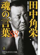 田中角栄魂の言葉88 (知的生きかた文庫 BUSINESS)(知的生きかた文庫)