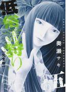 低俗霊狩り 其の5 完全版 (ガムコミックスプラス)(GUM COMICS Plus)