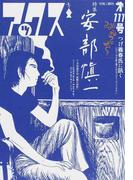 アックス Vol.111 つげ義春氏に訊く 特集安部愼一