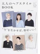 大人のヘアスタイルBOOK (ナチュリラ別冊)