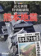 熊本地震 読売新聞特別縮刷版 カラー版