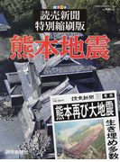 熊本地震 読売新聞特別縮刷版 カラー版 (YOMIURI SPECIAL)