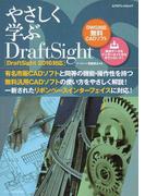 やさしく学ぶDraftSight DWG対応無料CADソフト (エクスナレッジムック)(エクスナレッジムック)