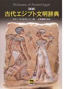 図説古代エジプト文明辞典