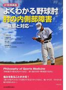 よくわかる野球肘 肘の内側部障害 病態と対応 (肘実践講座)