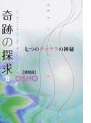 奇跡の探求 改装版 2 七つのチャクラの神秘 (〈講話録〉OSHO)