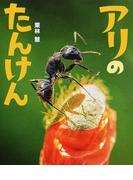 アリのたんけん (ぴっかぴかえほん)