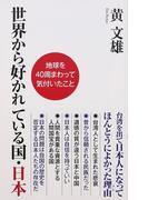 世界から好かれている国・日本 地球を40周まわって気付いたこと