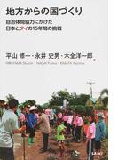 地方からの国づくり 自治体間協力にかけた日本とタイの15年間の挑戦