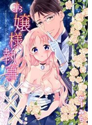 【全1-5セット】お嬢様と執事の×××(恋愛体験 CANDY KISS)