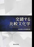 交錯する比較文化学 日本比較文化学会関東支部30周年記念論集