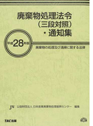 廃棄物処理法令〈三段対照〉・通知集 廃棄物の処理及び清掃に関する法律 平成28年版