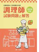 調理師試験問題と解答 2016年版
