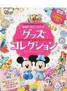 東京ディズニーリゾートグッズコレクション 2016−2017