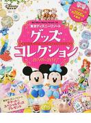 東京ディズニーリゾートグッズコレクション 2016−2017 (My Tokyo Disney Resort)(My Tokyo Disney Resort)