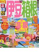 るるぶ伊豆箱根 '17 (るるぶ情報版 中部)